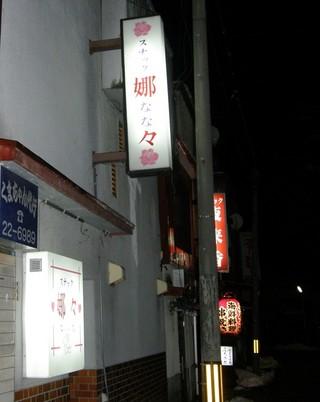 新庄の夜 2