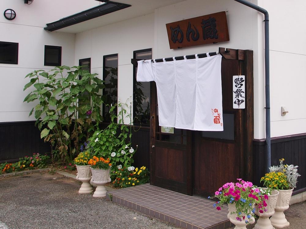 めん蔵 (4) (1000x749)