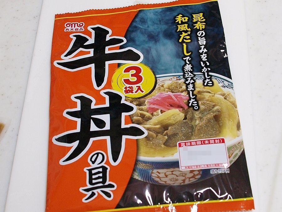 牛丼の具 (1) (900x675) (900x675)