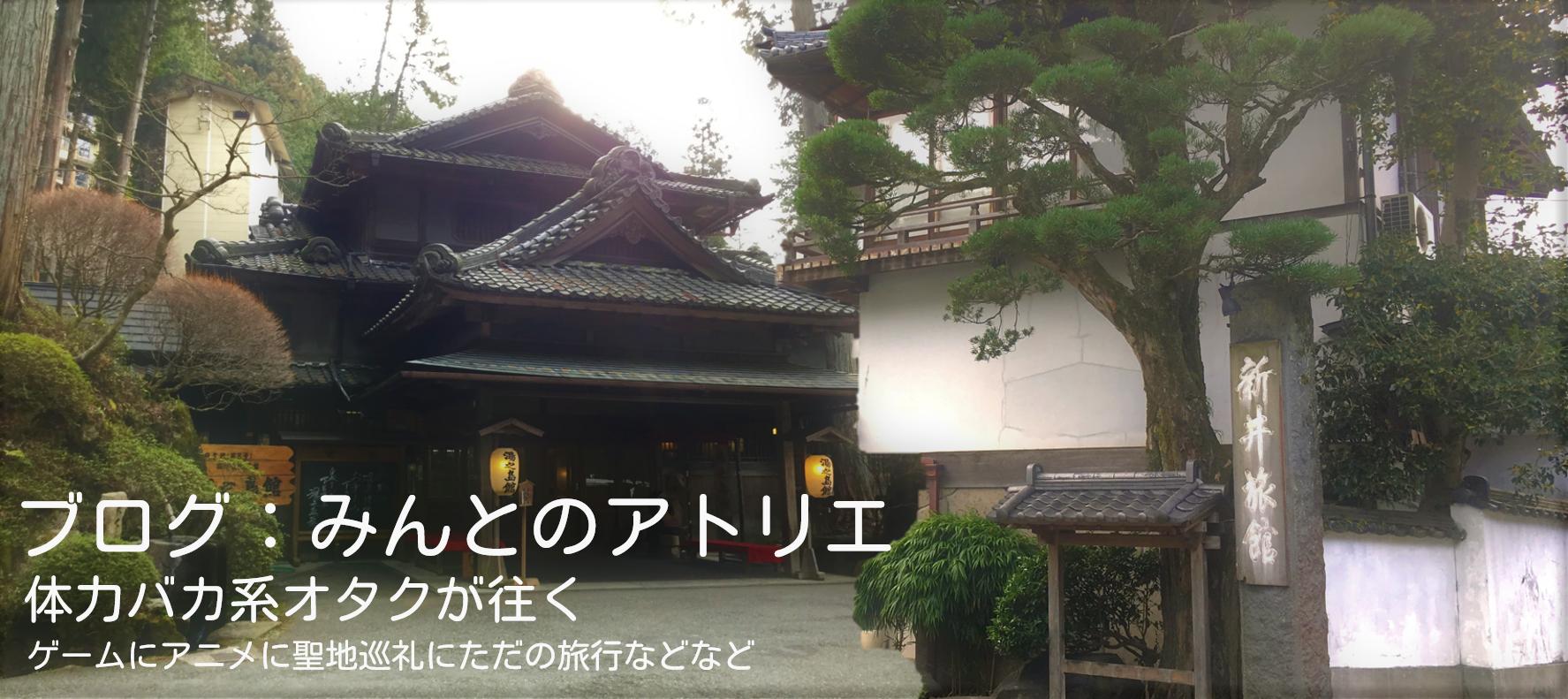 みんとのメインブログ『みんとのアトリエ』