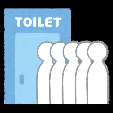 toilet_gyouretsu