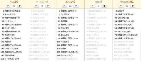 150スキル11 レンジャー
