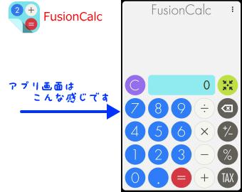 fusioncalc01