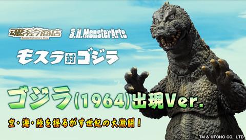 bnr_SHM_Godzilla1964-SCV_B01_fix