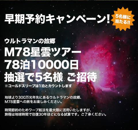 20150401_ultra_main04