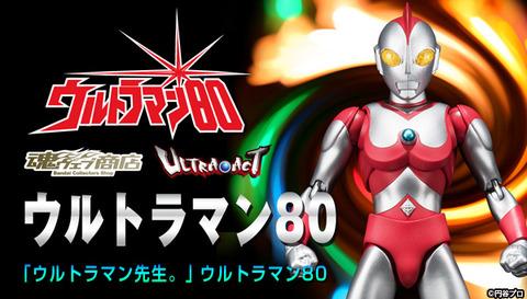 bnr_UA_Ultraman80_B01_fix