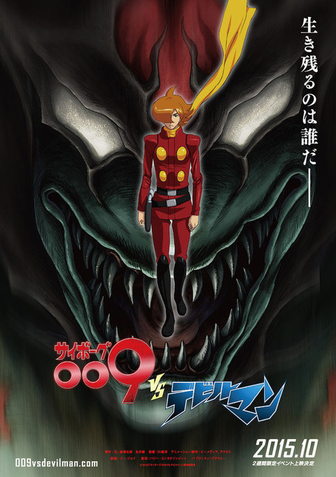 news_xlarge_009_vs_devilman_201506