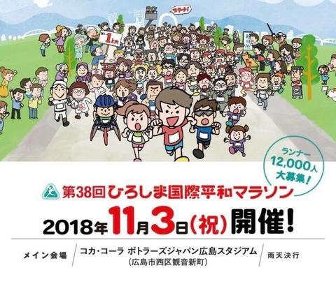 2018.11.3 平和マラソン参加のため臨時休業