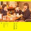バレッタ_CD+DVD盤_初回仕様限定盤A
