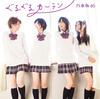 ぐるぐるカーテン_CD+DVD盤_Type-A