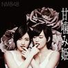602px-甘噛み姫_通常盤_Type-A