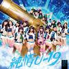 純情U-19_通常盤_Type-A