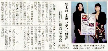 0113コンサート案内記事