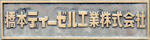 橋本ディーゼル