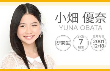 obata_yuna