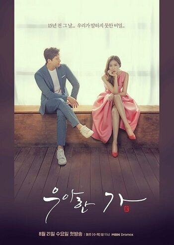 優雅 な 一族 韓国 ドラマ キャスト