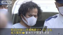 「仕事でむしゃくしゃ」駅トイレの芳香剤に放火か 東京・豊島区