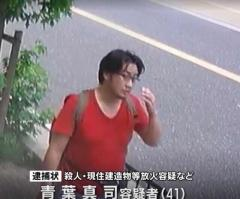 京アニ事件被告を再び精神鑑定 京都地裁決定