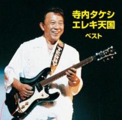 「エレキギターの神様」寺内タケシさん死去 82歳 肺炎で
