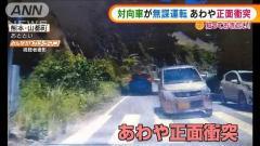 """「あの世行きかと」対向車が""""無謀運転""""であわや… 熊本"""