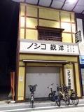 コシノ洋裁店