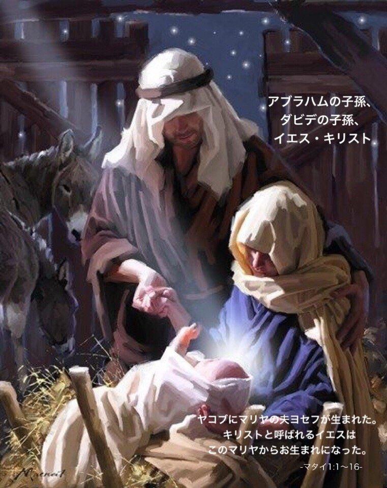 キリスト の 子孫