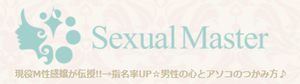 sexualmasterlogo