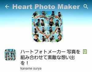 heartphotomaker