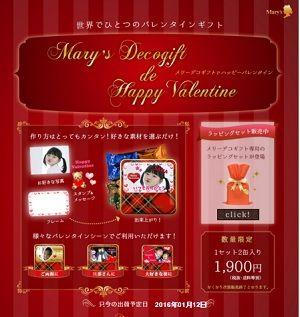 mary-gift