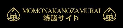 momonaka_saite