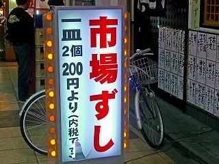 市場寿司5