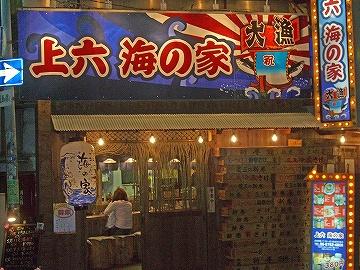 上六寿司屋2