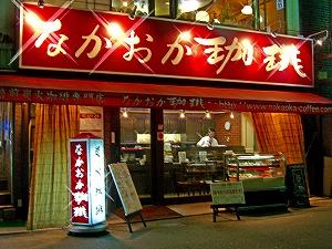 なかおか珈琲店