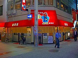 赤垣屋別店本店