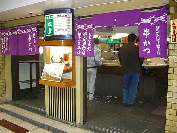 串カツ松葉1