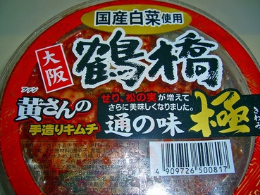 大阪グルメ キムチ