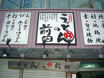 うどんの前田3