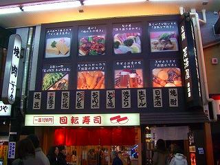 赤垣屋回転寿司2