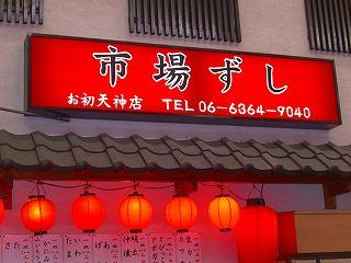 市場寿司キタ3