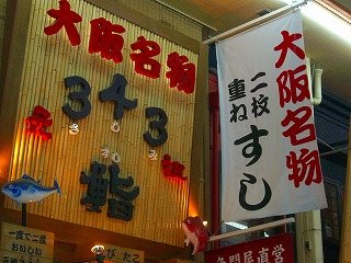 343寿司1