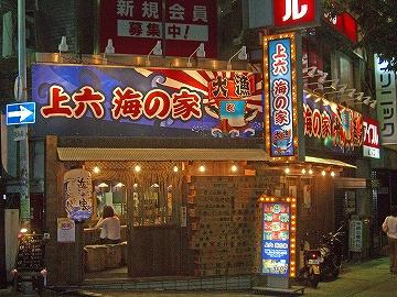 上六寿司屋1