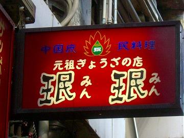 神戸眠眠1