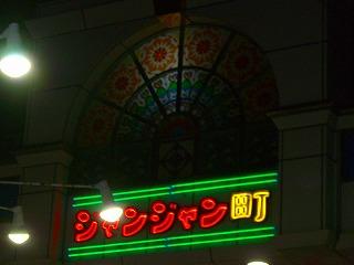 じゃんじゃん町15