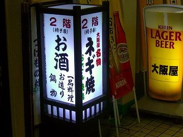 立ち飲み大阪屋2