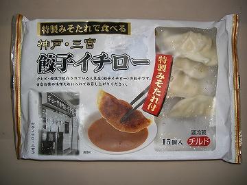 イチロー餃子1