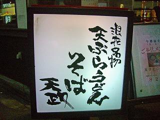 天ぷらうどん天政3