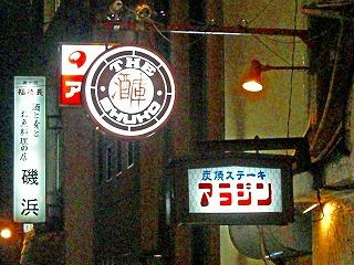 地酒横丁5
