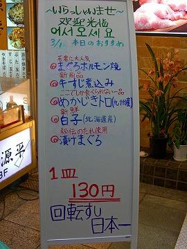 回転寿司日本一2