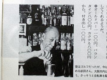 大阪BAR10