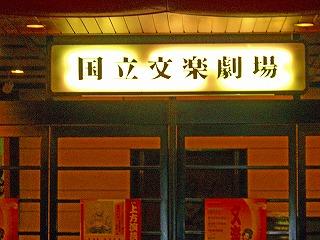 文楽劇場3